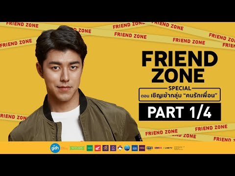 """FRIEND ZONE SPECIAL ตอน เชิญเข้ากลุ่ม """"คนรักเพื่อน"""" [1/4]"""