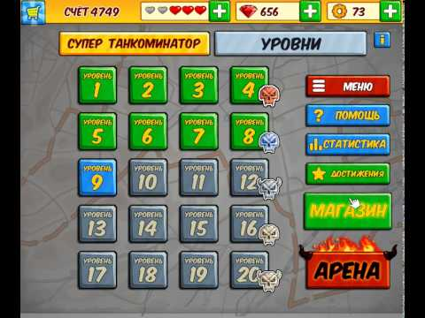 игра Восстание Хищных Машин приложение в контакте 3 серия