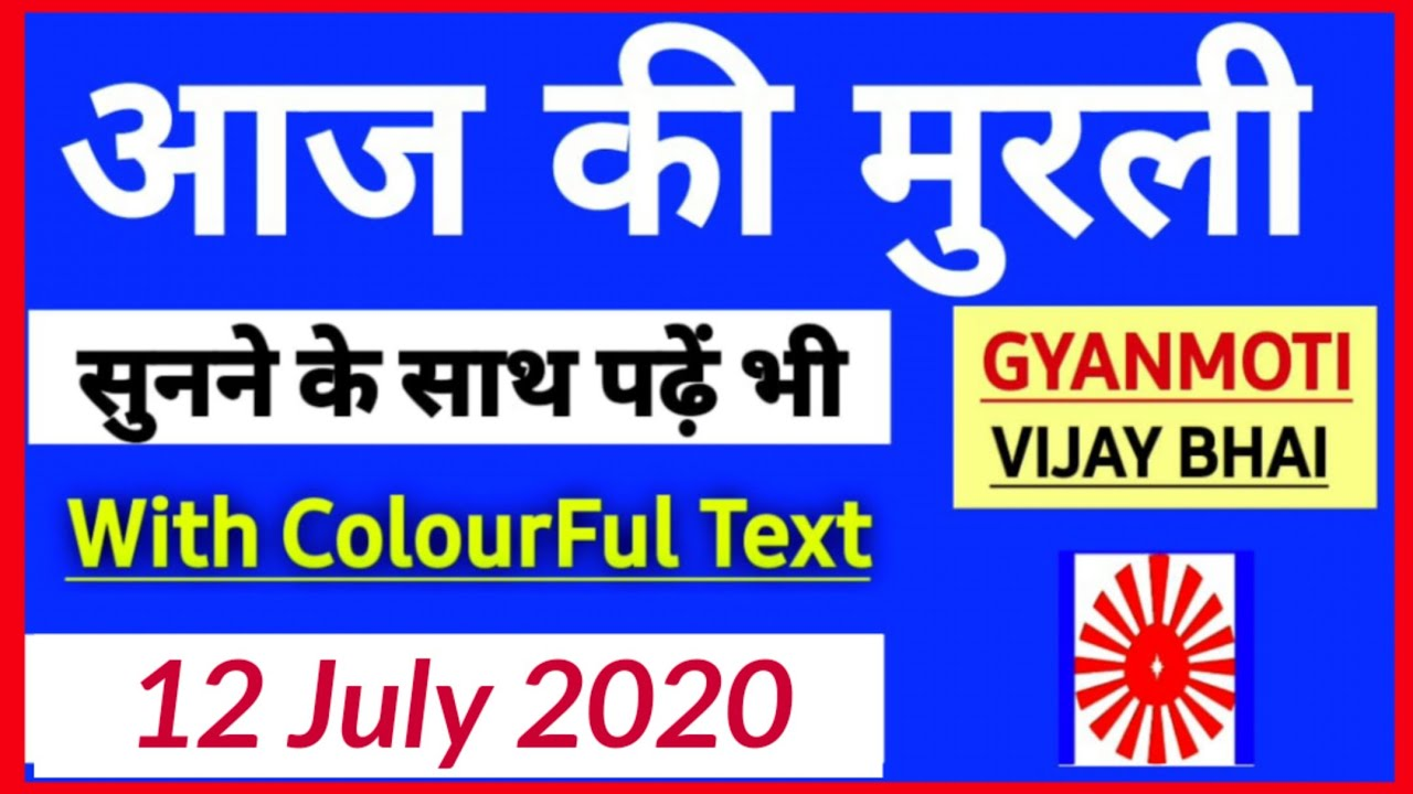 Aaj ki Murli with Text/ 12 July 2020/ आज की मुरली/ 12-7-2020| Daily Murli/ Today murli