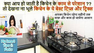 10 Useful Kitchen Tips and Tricks in Hindi | Most Important Kitchen Tips | Kitchen Tips and Tricks