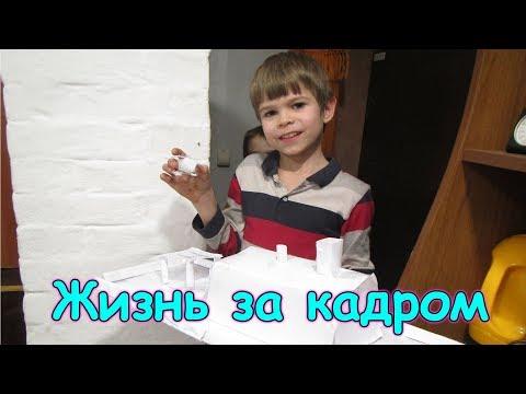 Жизнь за кадром. Обычные будни. (часть 183) (04.19г.) Семья Бровченко.