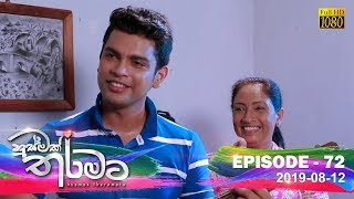 Husmak Tharamata | Episode 72 | 2019-08-12 Thumbnail