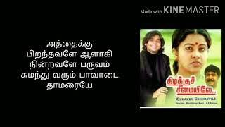 Aathangara  marame lyrics......old songs