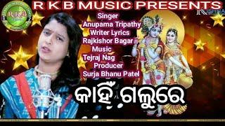 Kahin Galure // New Sambalpuri krishna  Bhajan // Singer ANUPAMA TRIPATHY