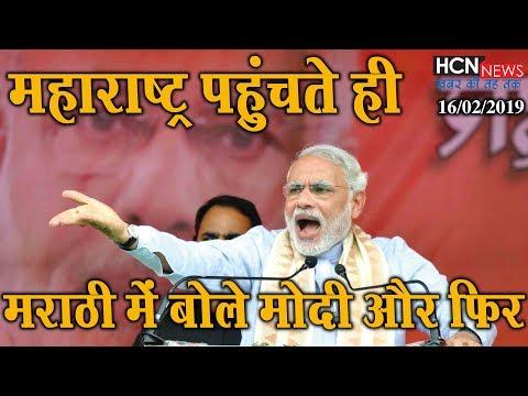 HCN News | पीएम मोदी ने महाराष्ट्र पहुंचते ही मराठी में दिया भाषण, जिसके बाद | PM Modi Speech Today
