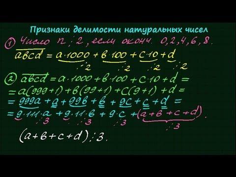 Признак делимости на 2 и на 3
