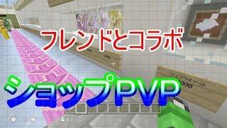 【ベイのゲーム実況】マイクラショップPVPでフレンドとコラボ実況