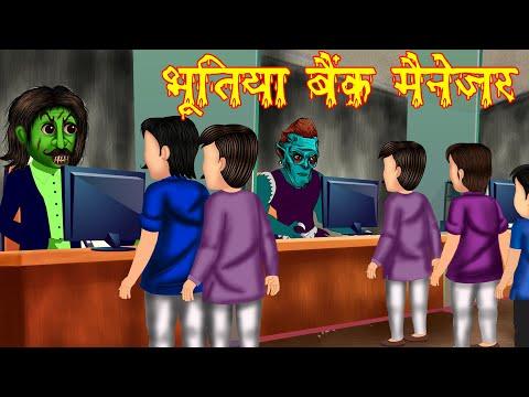 भूतिया बैंक मैनेजर Possessed Bank Manager हिंदी कहानिया Bedtime Moral Stories | Hindi Fairy Tales