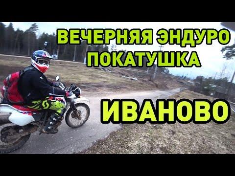 Вечерняя Эндуро покатушка Иваново-Кохма-ТЭЦ-3-Сортировка-Пустошь-Бор