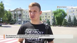 Як вчинити з тимчасово окупованим Донбасом  ізолювати чи підтримувати зв'язки?