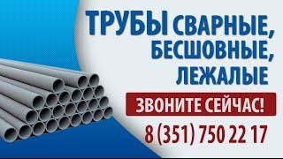 видео Трубы нержавеющие профильные купить в г Екатеринбург