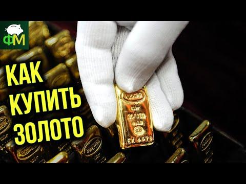 Как купить золото на Московской бирже, что с курсом доллара, чем опасна льготная ипотека // Фанимани