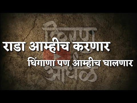 Whatsapp Status😎150♥️15K Subscribers पूर्ण || Marathi Attitude Doilogue Mix || BhaiGiri Special ||