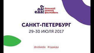 «О, да! Еда!» в Петербурге 29-30 июля 2017