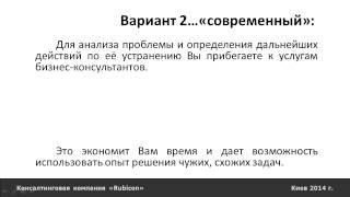 IT внедрение/ Консалтинговая компания