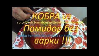 Кобра. Кобра на зиму из помидор! Без варки! Spicy appetizer of tomato! Without cooking!