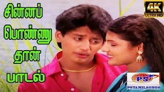 Chinna Ponnuthaan ||சின்ன பொண்ணுதான் || Mano, K. S. Chithra ||
