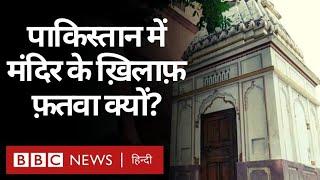 Pakistan की राजधानी Islamabad में बनने वाले Hindu Temple के ख़िलाफ़ Fatwa क्यों जारी हुआ? (BBC)