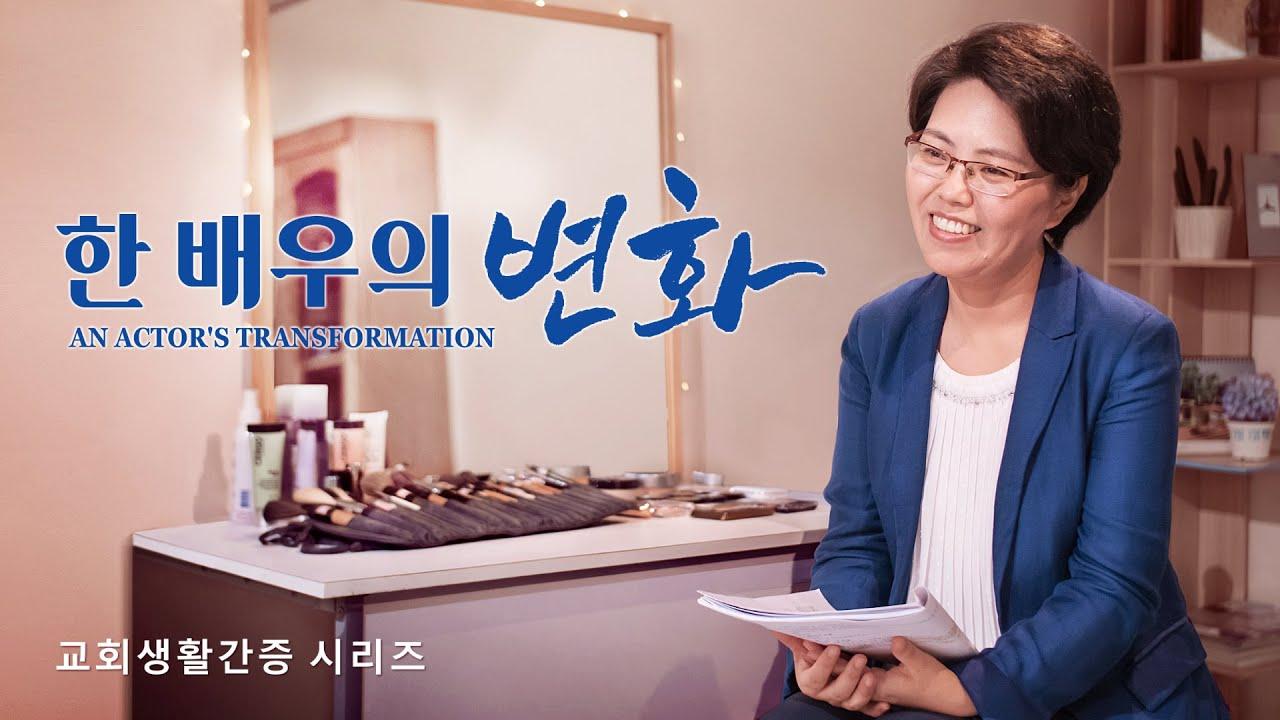 교회생활간증 동영상 <한 배우의 변화>