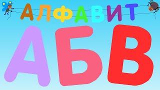 🐮Алфавит для малышей. Азбука, учим буквы от А до Я. Развивающие мультики для детей. Детская озвучка.