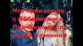 Что произошло с Яббаровым и Ларченко после родов Савкиной. ДОМ-2 новости