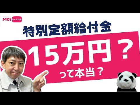 特別定額給付金15万円って本当?=自民党有志議員グループによる提言書を検証
