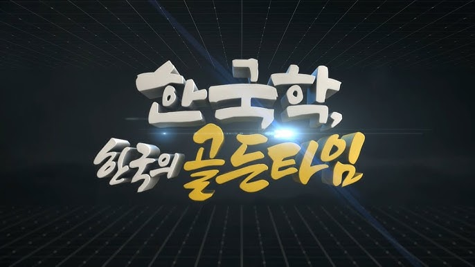 [방송-다큐멘터리] 한국학, 한국의 골든 타임
