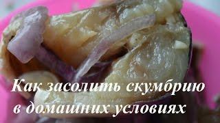 Малосольная скумбрия в домашних условиях ♥ Соленая скумбрия ♥ Salted mackerel ♥
