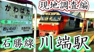 石勝線 川端駅(K17) 現地調査編