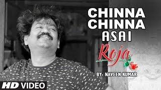Chinna Chinna Asai || Instrumental Recreation of Roja By Naveen Kumar