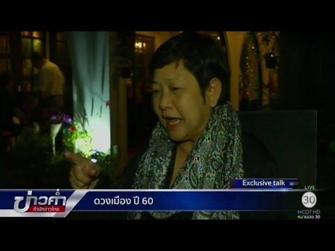 Exclusive Talk  : ทำนายดวงเมืองปี 60 กับฟองสนาน จามรจันทร์