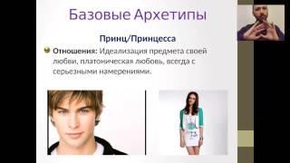 Сергей Гурник - Вебинар АРХЕТИПЫ В ОТНОШЕНИЯХ 2016