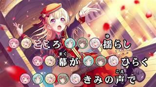ゲーム『バンドリ!ガールズバンドパーティ!』イベント曲より 歌:Past...