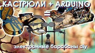 Электронная установка из кастрюль и ARDUINO | DIY барабаны