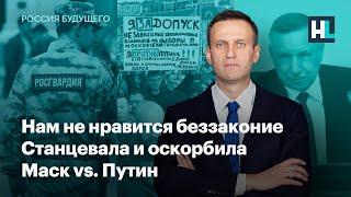 Нам не нравится беззаконие. Станцевала и оскорбила. Маск vs. Путин