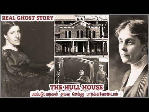 மிரளவைக்கும் உண்மை பேய் கதை ! The Hull House | Real Ghost Story