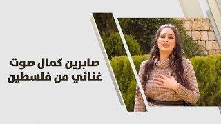 صابرين كمال صوت غنائي من فلسطين