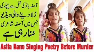 Very Cute Asifa Bano Singing Poetry || #JusticeForAsifa || Latest News