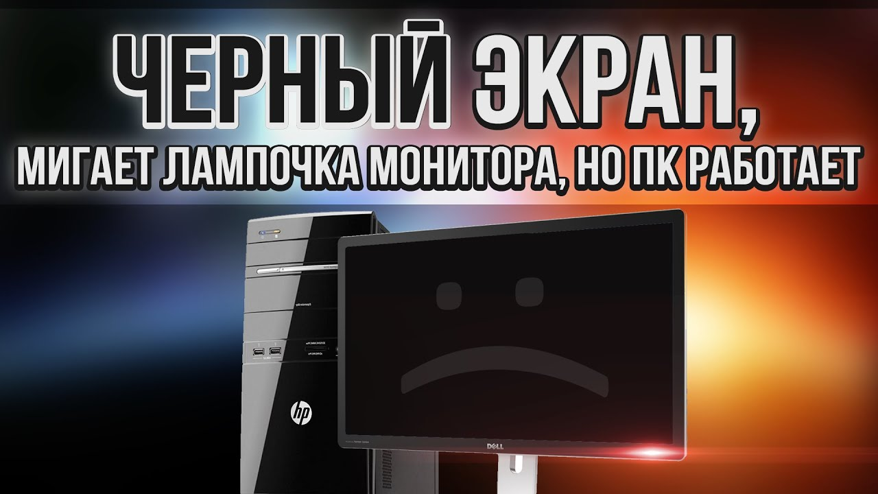 Компьютер работает а экран нет что делать