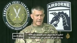 دلالات انتصار القوات العراقية في الموصل وهزيمة تنظيم الدولة