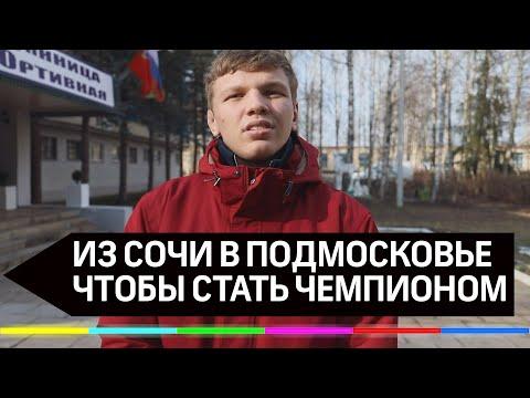 Титулованный борец переехал из Сочи в Подмосковье