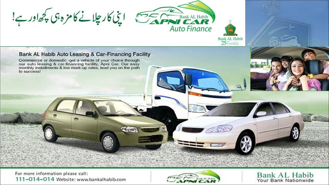 Bank Al Habib Car Finance Proceed By Today Update News