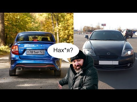 Купил Lada Granta Drive Active???   Продал Hyundai Tiburon