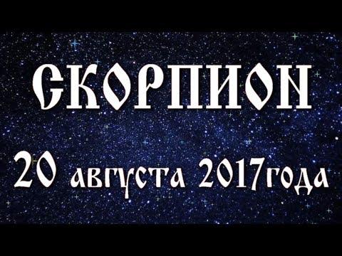 это благодаря гороскопы для скорпиона на 20 сентября 2017 года занятиях спортом термобелье
