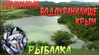 Горлинское водохранилище КРЫМ
