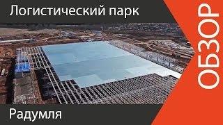 Съемка квадрокоптером, логистический парк Радумля | www.skladlogist.ru |