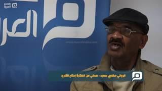 مصر العربية | الروائي مكاوي سعيد : هدفي من الكتابة إمتاع القارئ