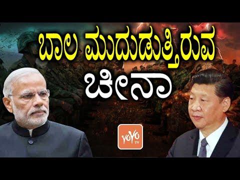 ಬಾಲ ಮುದುಡುತ್ತಿರುವ ಚೀನಾ | Power Of Indian PM Narendra Modi | India vs China | YOYO TV Kannada News