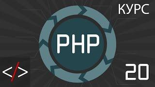 PHP уроки 20: Массивы (PHP для начинающих)