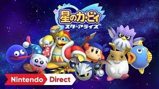 星のカービィ スターアライズ [Nintendo Direct 2018.3.9]